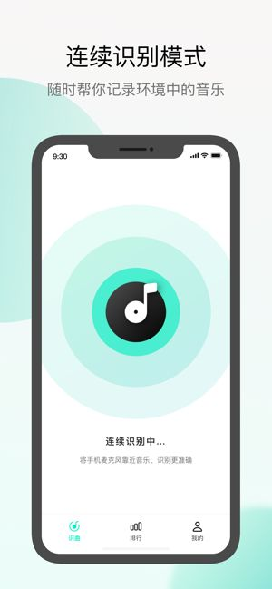 Q音探歌V1.7.1 苹果版