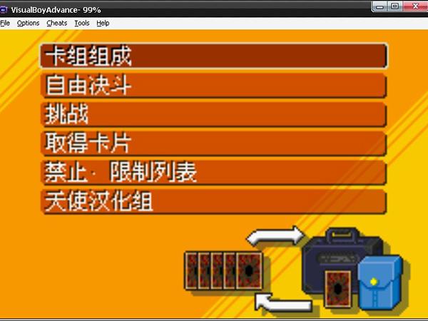 游戏王 EX2006V4.6.4 破解版截图2