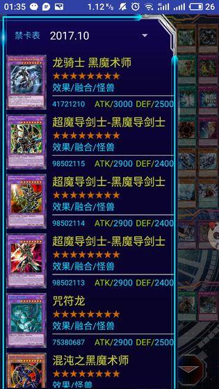 游戏王V3.7.7 安卓版