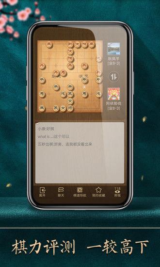 天天象棋V4.0.2.5 安卓版