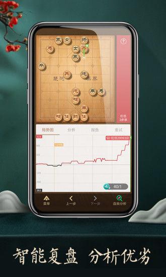 天天象棋V4.0.2.7 苹果版