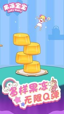 开心果冻宝宝V1.0 安卓版