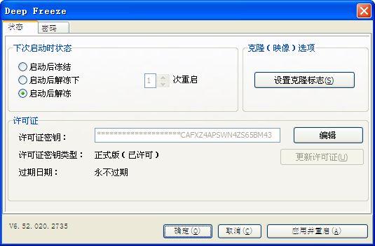 冰点还原精灵V7.60 简体中文免费版