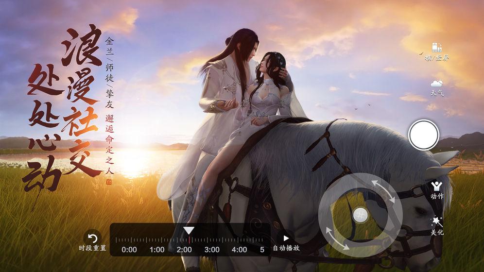 天涯明月刀V0.0.9 安卓版