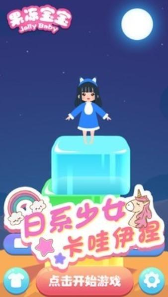 果冻宝宝V1.0 安卓版