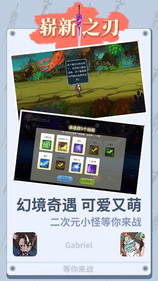 「崭新之刃手机版」崭新之刃下载-礼包-攻略-崭新之刃安卓/苹果/电脑版-飞翔游戏库