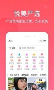 悦美严选V1.8 安卓版