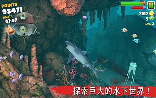 饥饿的鲨鱼3无限钻石版