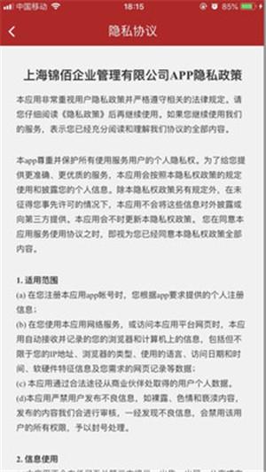 萃青云仓V1.2 安卓版