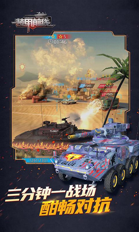 装甲前线无限金币版完整版