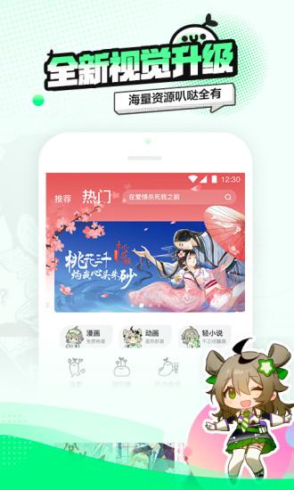 叭哒漫画网页版