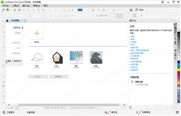 CorelDRAW Standard 2020V22.0.0.11 中文版
