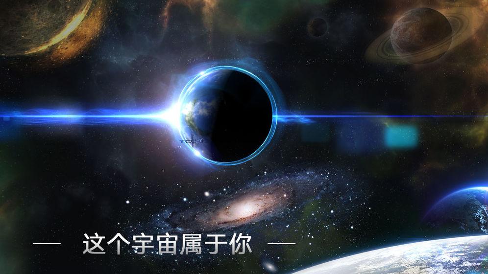 无尽银河V1.0 苹果版