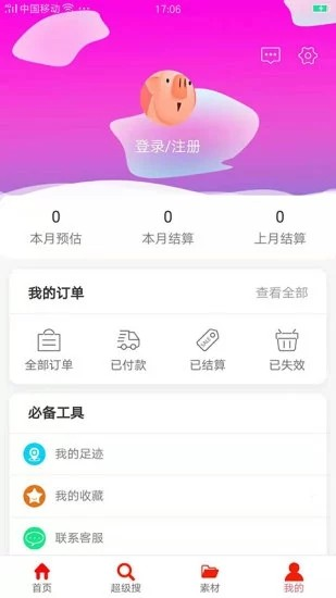 聚惠猪V1.2 安卓版
