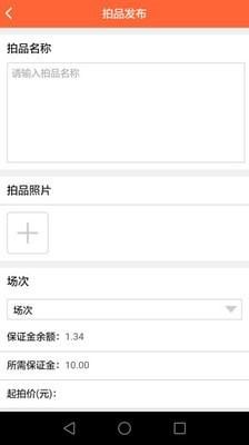 捡客拍卖V1.0 安卓版