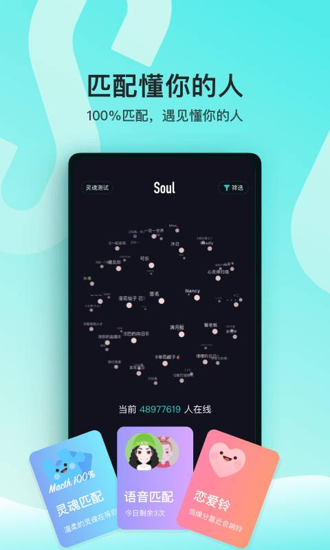 Soul手机下载-Soul软件下载-Soul安卓/苹果/电脑版安装-飞翔软件Soul下载