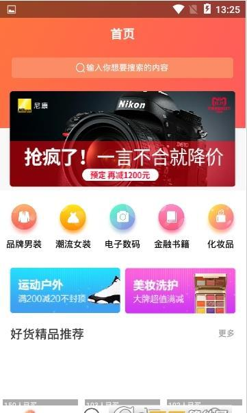 拾元淘购V1.6 安卓版