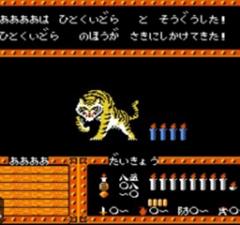 源平讨魔传硬盘版截图3