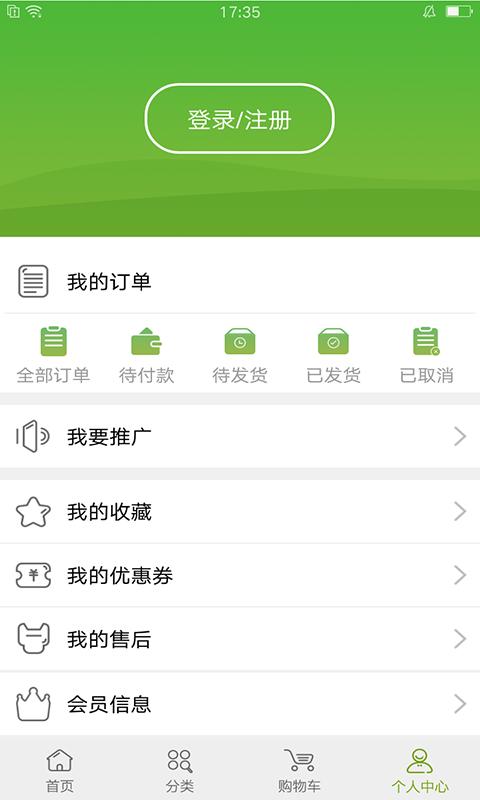 宝健商城V1.1 安卓版