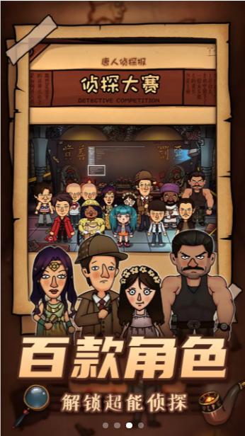 唐人侦探社V1.0.1 苹果版