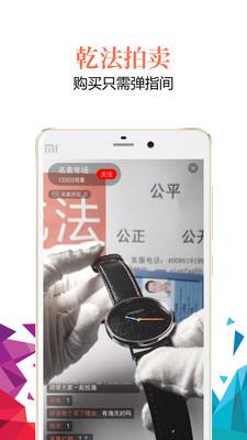 乾法拍卖V1.02 安卓版