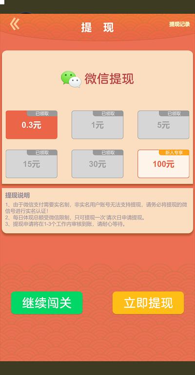 开心泡泡球V1.0 安卓版截图4