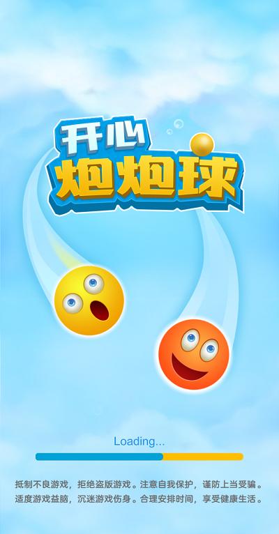 开心泡泡球V1.0 安卓版截图3