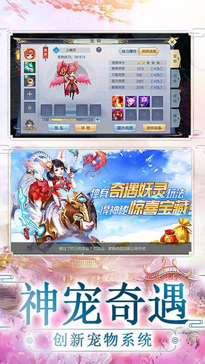 天外飞仙双11特别版红包版
