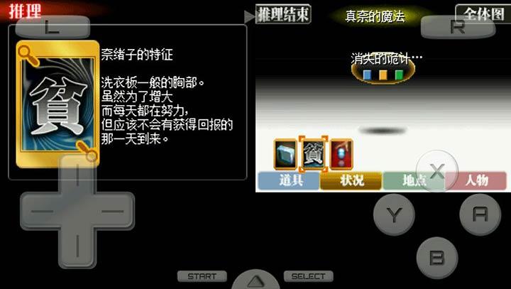圈套DS神隐的官邸移植版