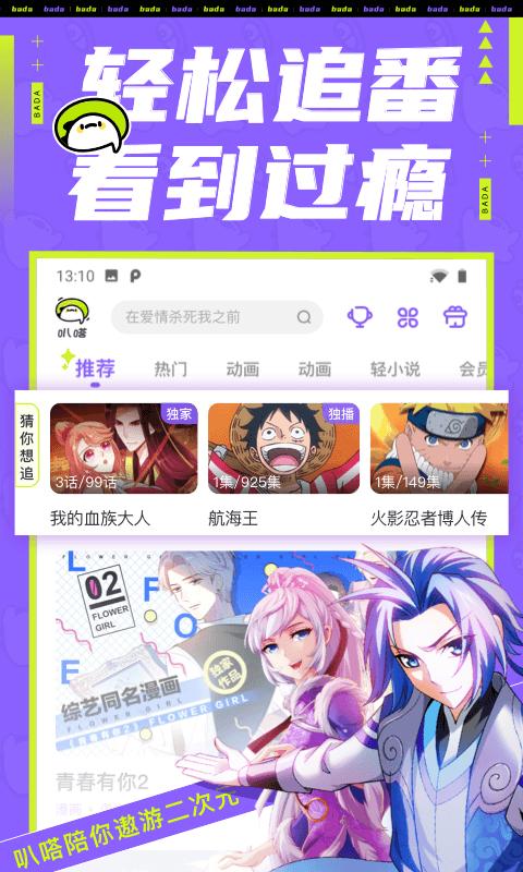 叭嗒V3.7.5 安卓版