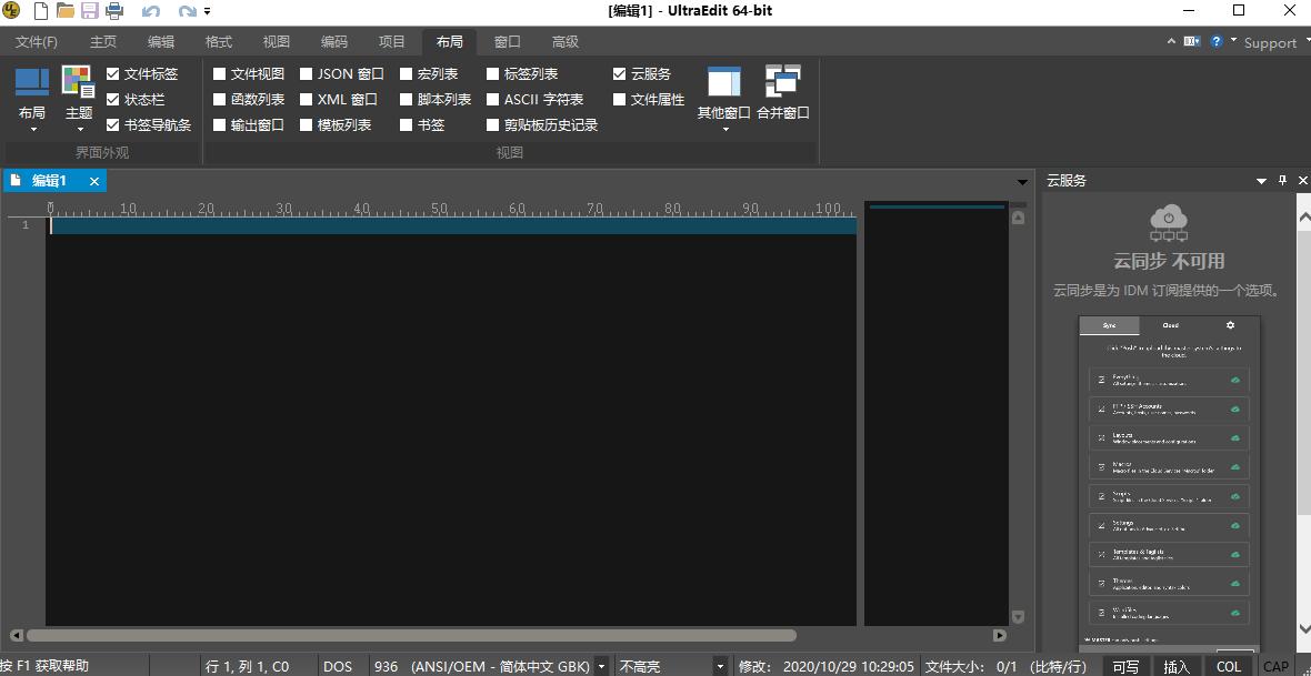 ultraEditV27.10.0.132 中文版