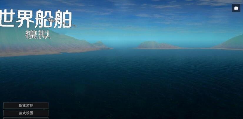 世界船舶模拟硬盘版