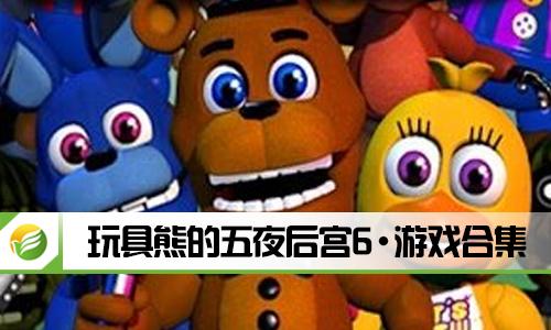 52z飞翔网小编整理了【玩具熊的五夜后宫6·游戏合集】,提供玩具熊的五夜后宫6汉化版、玩具熊的五夜后宫6中文版/破解版下载。这是一款经典的重口味恐怖解谜类游戏,这款游戏以玩具熊为主要形象,在这款游戏里,各位玩家们将能够于此通过简单的操作,进行一场极度恐惧的冒险,非常的刺激。