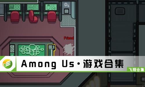 52z飞翔网小编整理了【Among Us·游戏合集】,提供Among Us安卓汉化版、Among Us中文版/破解版/未加密版下载。游戏类似太空版的狼人杀游戏,游戏的场景是在一个飞船里面,上面有着众多的船员,有好的船员也有冒充者狼人,系统会进行随机的分配,玩家需要帮助自己的阵营获得胜利。
