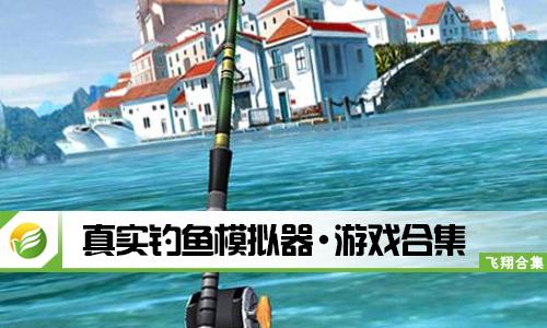 52z飞翔网小编整理了【真实钓鱼模拟器·游戏合集】,提供真实钓鱼模拟器汉化版、真实钓鱼模拟器中文版/破解版/无限金币版下载。这是一款非常好玩的模拟钓鱼类游戏,在这款游戏中你可以充分展示您的钓鱼爱好,在这个钓鱼活动中你可与捕获到不同种类的鱼儿,游戏胜利你可以获得丰厚的渔具奖励,和其他更多的奖励。