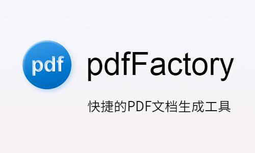 52z飞翔网小编整理了【pdfFactory软件合集】,提供pdfFactory虚拟打印机下载、pdfFactory免费版/中文版/标准版/专业版下载。专业的PDF文档生成工具,它可以把单页或两页的东西,直接打印为PDF文件!PDFFactory产品提供了比其他程序提供得更简单、更有效率和更少的花费的创建PDF文件的解决方案。