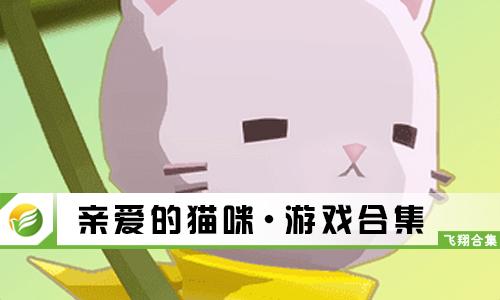52z飞翔网小编整理了【亲爱的猫咪·游戏合集】,提供亲爱的猫咪最新汉化版、亲爱的猫咪中文版/破解版/无限金币版下载。这是一款画风清新唯美的放置类休闲养成游戏,游戏中玩家将扮演一只猫咪完成各种各样的挑战,解锁不同的装饰,在这座中满猫咪的小岛上倾听它们的故事,游戏的操作简单容易上手,还有这超多的猫咪等待你的观察。