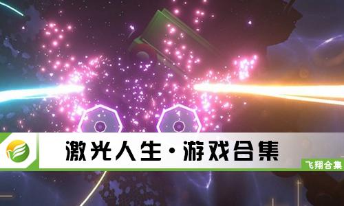 52z飞翔网小编整理了【激光人生·游戏合集】,提供激光人生手机版、激光人生免安装版/中文破解版/未加密版下载。