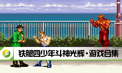 52z飞翔网小编整理了【铁腿四少年斗神光辉·游戏合集】,提供铁腿四少年斗神光辉街机游戏、铁腿四少年斗神光辉中文版/畅玩版下载。这是一款经典好玩的街机游戏,主要使用脚功来击敌,还可以对被击倒在地的敌人狂K,必杀技各有特色,但要耗一些血,吃到一卷画似东西后放必杀不费血,最奇异的是首次见到圆环似的血格。