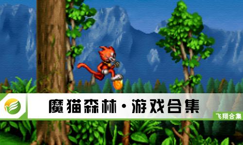 52z飞翔网小编整理了【魔猫森林·游戏合集】,提供魔猫森林汉化版、魔猫森林中文版/硬盘版/移植版下载。这是一款经典的过关游戏,玩家将扮演一只猫与森林中的一些怪物进行对抗,在游戏的同时需要玩家全身心的投入哦,不然就被怪物打败了哦。