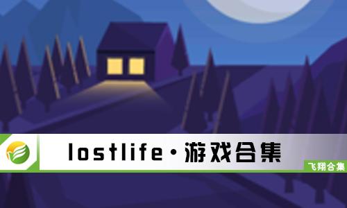 52z飞翔网小编整理了【lostlife·游戏合集】,提供LostLife直装版、LostLife汉化版/破解版/剧情完整版下载。游戏采用手绘画风,你需要在场景内探索,寻找线索联系起来进行解谜,玩法简单轻松,整款游戏画风唯美,游戏中玩家将会以第一人称的方式来体验游戏的进程,你将以文字的方式来进行游玩,整款游戏充满了神秘感。