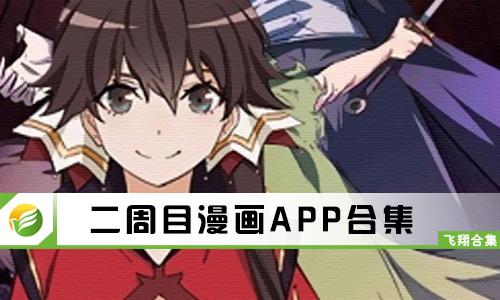 二周目漫画