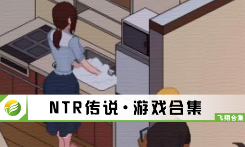 NTR传说