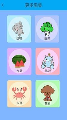 宝宝迷你世界V2.3 安卓版