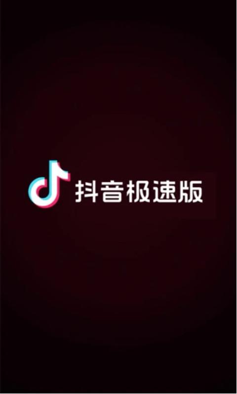 抖音极速版App-抖音极速版下载-抖音极速版安卓/苹果/电脑版安装-飞翔软件库