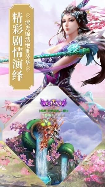 侠影遮天V50.4.2 无限元宝版