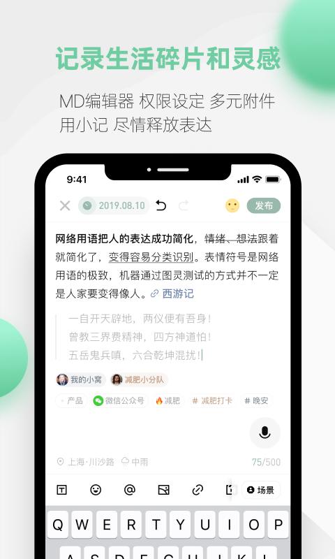 探记V3.1.2 IOS版