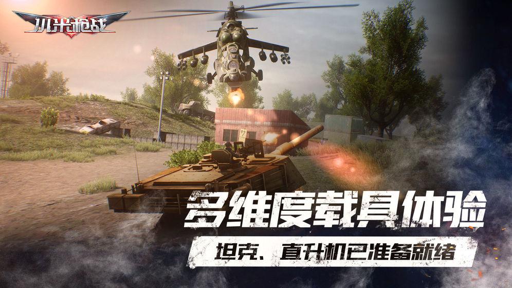 小米枪战V1.10.12.119818 官方版