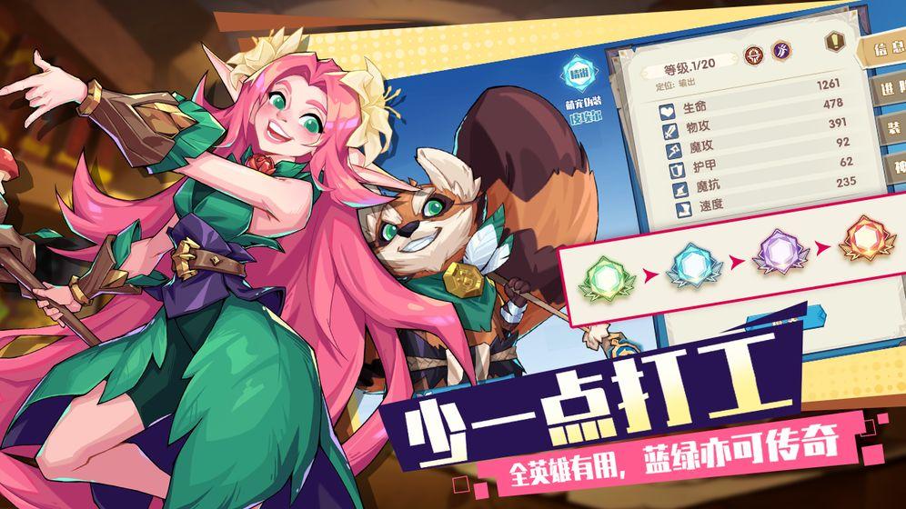 奇缘之旅-奇缘之旅下载-安卓/苹果/电脑版-激活码-攻略-礼包-飞翔游戏库