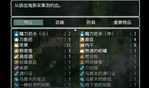 神谕的M骑士中文版
